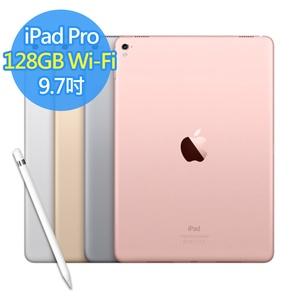 【Apple】iPad Pro 128G 9.7吋