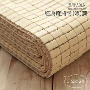葉月 專利-經典麻將型孟宗竹蓆/涼蓆/涼墊 (雙人5*6.2尺)