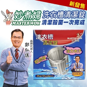 【妙煮婦】洗衣槽超濃縮清潔錠