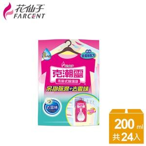 【克潮靈】吊掛式除濕袋200ml-去霉味