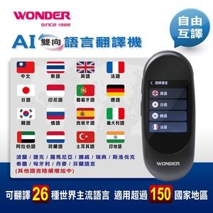 【WONDER 旺德】AI雙向語言翻譯機