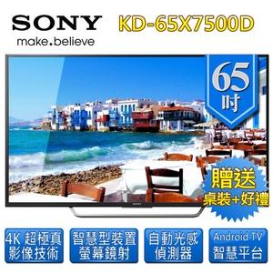 SONY 65吋 4K 液晶電視(KD-65X7500D)