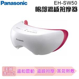 Panasonic 國際牌眼部溫感按摩蒸眼器EH-SW50