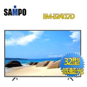 SAMPO聲寶 32吋 低藍光LED液晶電視 EM-32AT17D