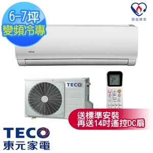 TECO東元  6-7坪一對一雅適變頻雲端冷專冷氣(MS36IC-ZR+MA36IC-ZR)