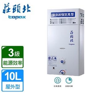 【莊頭北】TH-5106RF 加強抗風10L屋外型熱水器