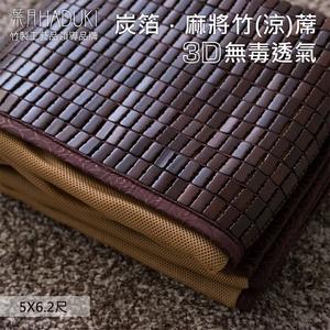 葉月專利-碳化3D透氣壓邊麻將型孟宗竹蓆/涼蓆/涼墊 (雙人加大6*6.2尺)