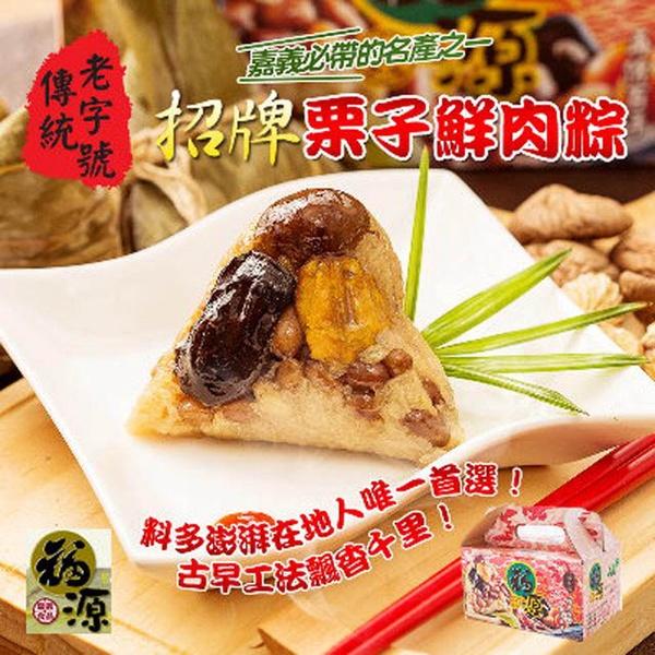 【嘉義福源肉粽】花生蛋黃香菇栗子肉粽