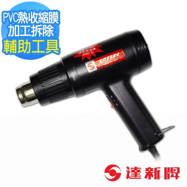 【達新牌】熱風槍。黑色(NEG-2)