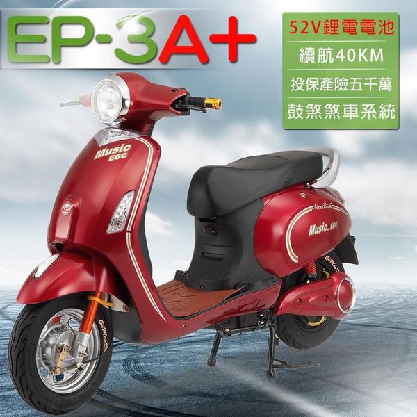 【e路通】EP-3 A+ 大鯨魚電動車