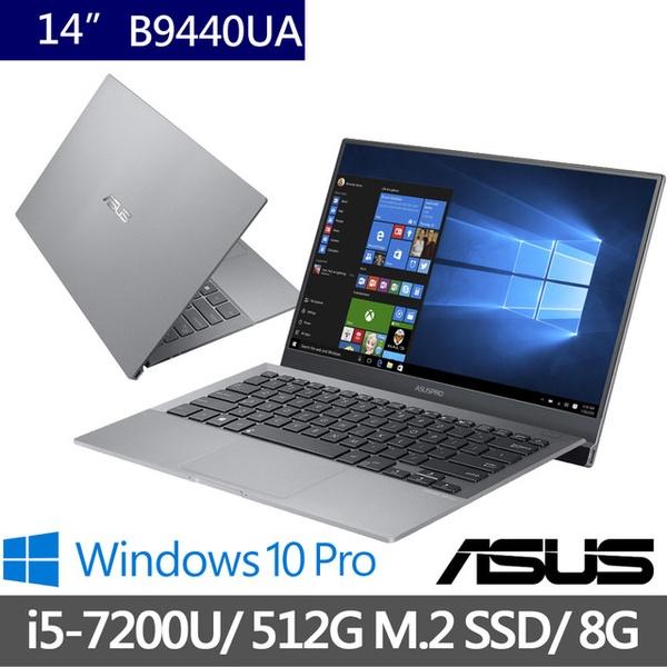 ASUS華碩 14吋筆電 i5-7200U/8G/512G SSD (B9440UA)