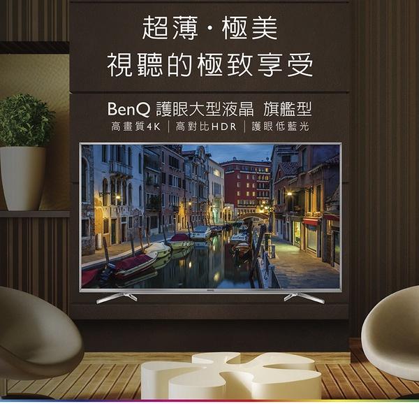 BenQ明基 55吋 55SY700 4K護眼HDR液晶顯示器 液晶電視