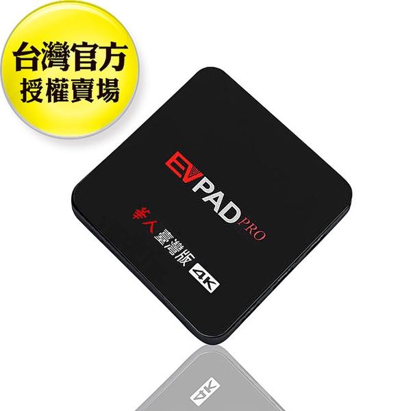 【EVPAD PRO】易播 4K 藍芽 智慧電視盒(華人臺灣版)