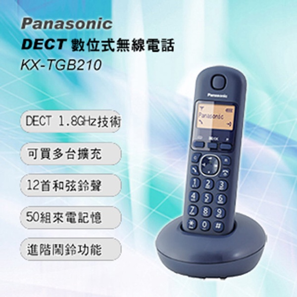 【PANASONIC國際牌】數位無線電話KX-TGB210