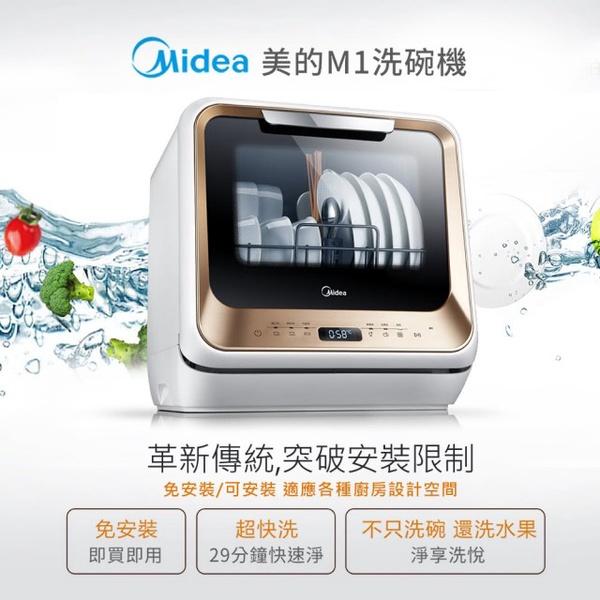 【Midea美的】M1免安裝洗碗機