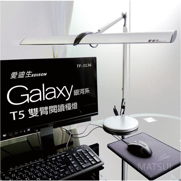 【愛迪生】銀河系T5雙臂閱讀檯燈(TF-3136)