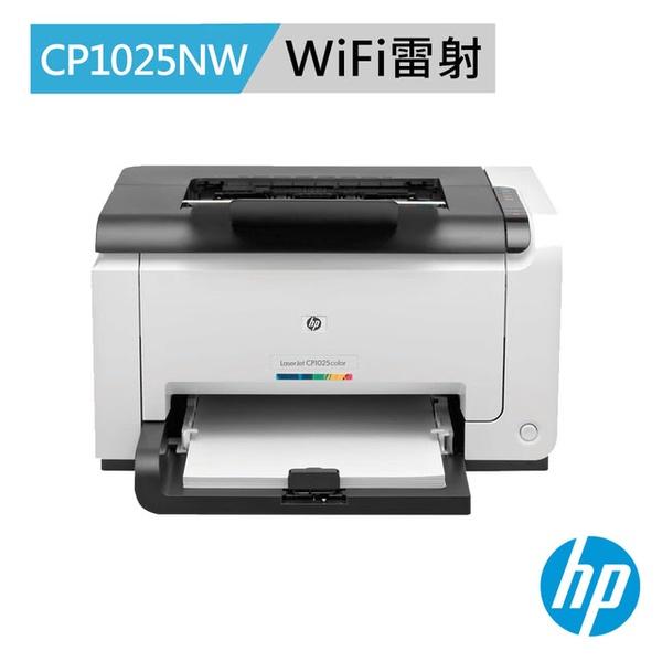 【HP】CP1025NW 無線彩色雷射印表機