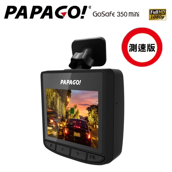 PAPAGO! GoSafe 350mini 行車記錄器