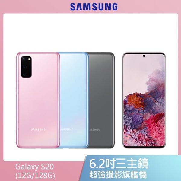SAMSUNG 三星|Galaxy S20 (12G/128G)