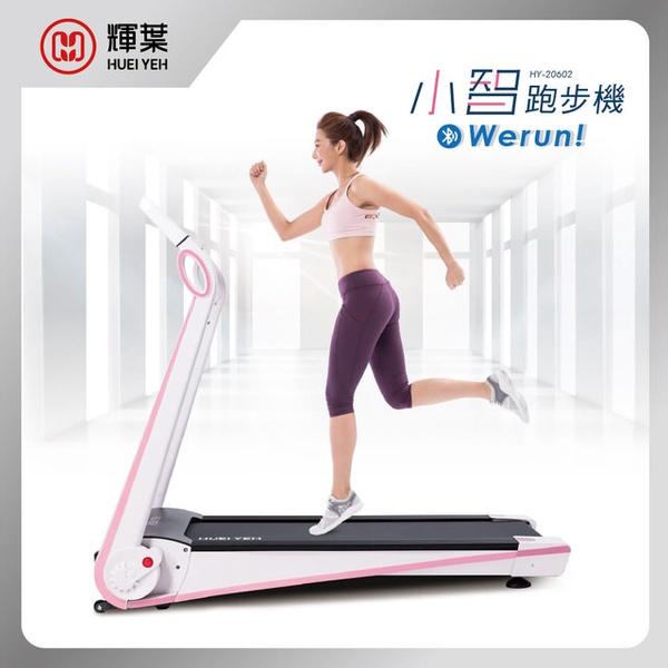 【輝葉】Werun小智跑步機