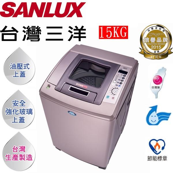 SANLUX台灣三洋 媽媽樂  15KG直流變頻超音波洗衣機 SW-15DV8