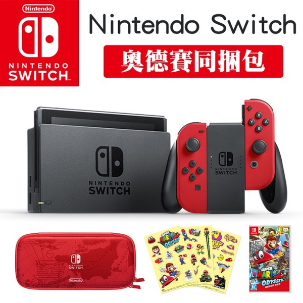 Nintendo Switch 超級瑪利歐 Odyssey 奧德賽同捆機