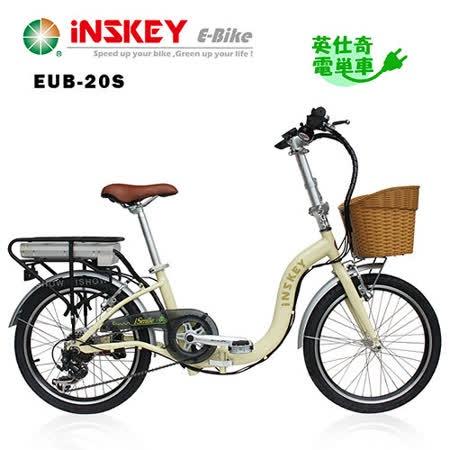 iNSKEY 英仕奇 電單車【iSmile】SHIMANO 7速 輕鬆悠遊 低跨點 摺疊車 電動輔助自行車 折疊車