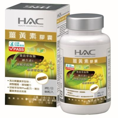 永信HAC 薑黃素膠囊