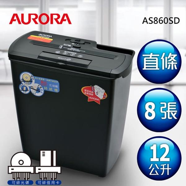 【AURORA震旦】8張直條式多功能碎紙機(AS860SD)