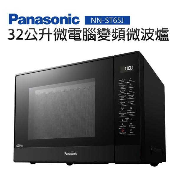 【Panasonic 國際牌】32L變頻微電腦微波爐(NN-ST65J)