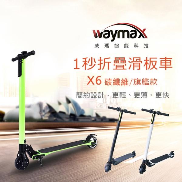 【Waymax威瑪】5.5吋碳纖維智能電動避震滑板車-X6 旗艦款