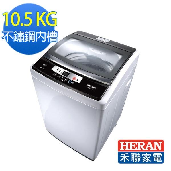 【HERAN禾聯】10.5公斤FUZZY人工智慧定頻洗衣機(HWM-1031)