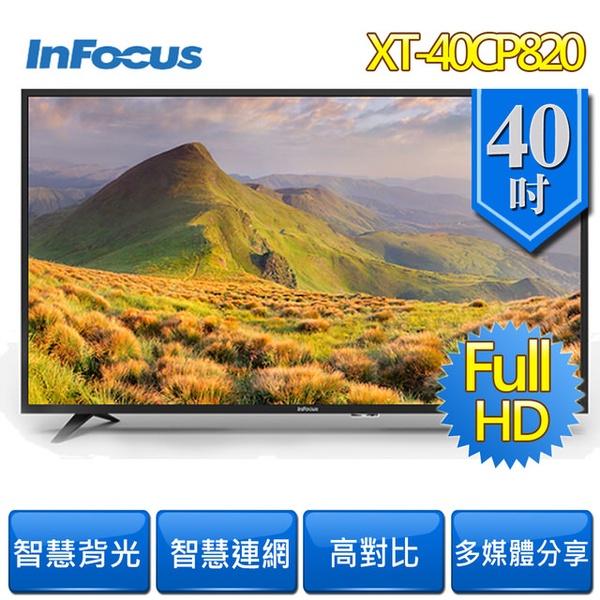 【InFocus富可視】40吋LED連網液晶顯示器(XT-40CP820)