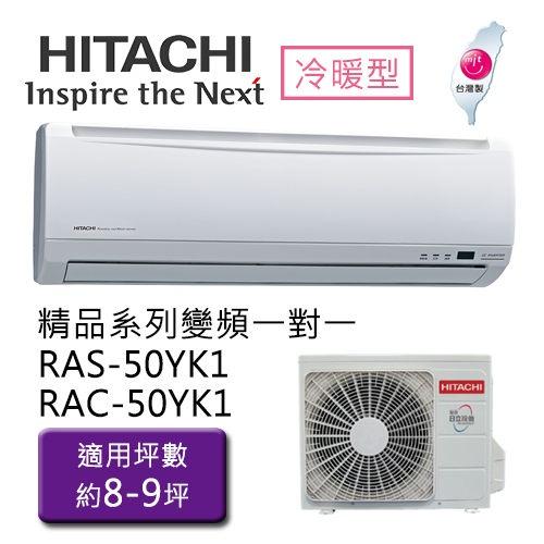 【日立HITACHI】7-9坪變頻冷暖分離式冷氣(RAS-50YK1/RAC-50YK1)