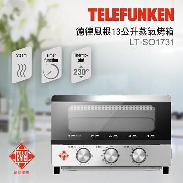 【Telefunken】德律風根13公升蒸氣烤箱(LT-SO1731)