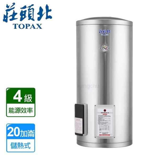 莊頭北|直立型儲熱式電熱水器20加侖(TE-1200)