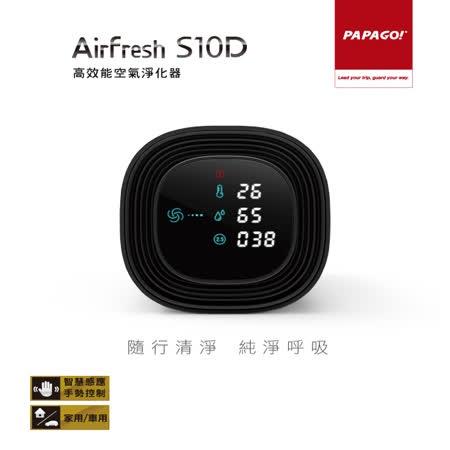 【PAPAGO!】Airfresh S10D 空氣淨化器