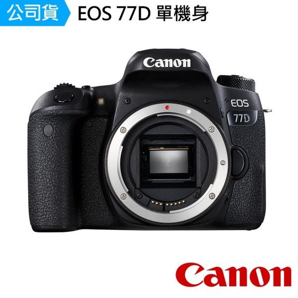 Canon EOS 77D 單機身