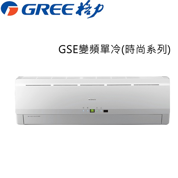 【GREE格力】4-6坪變頻冷專分離式冷氣(GSE-29CO/GSE-29CI)