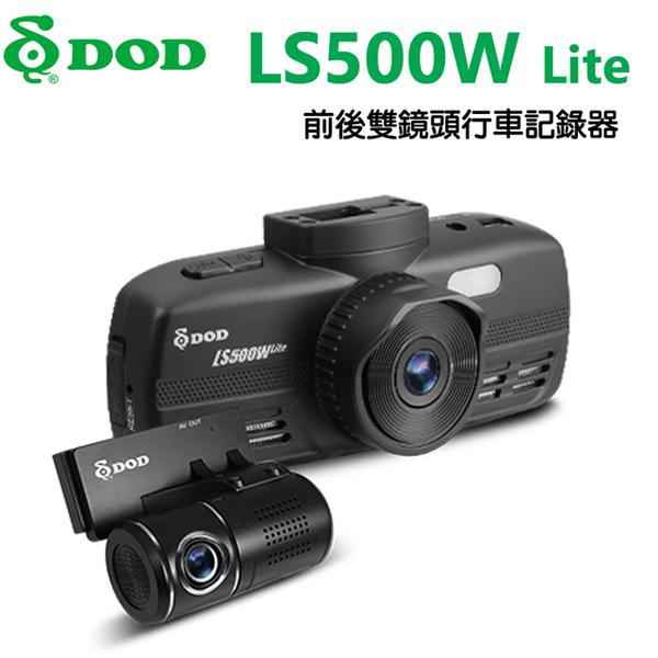 【DOD】LS500W Lite 1080P  行車紀錄器