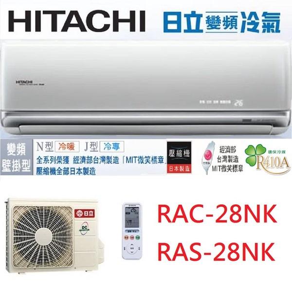 【HITACHI日立】4-5坪頂級系列變頻冷暖分離冷氣(RAC-28NK/RAS-28NK)