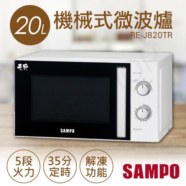 【SAMPO 聲寶】20L機械式微波爐(RE-J820TR)