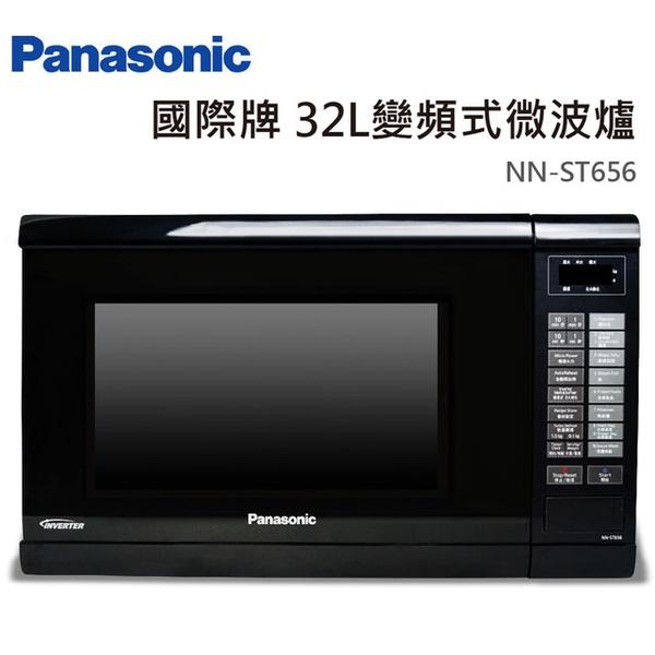 【Panasonic國際牌】32L 變頻微電腦微波爐(NN-ST656)