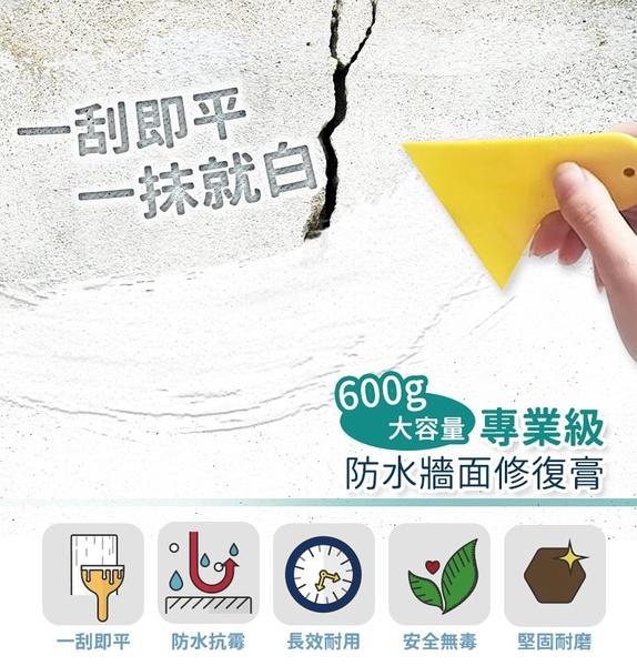 【家適帝】專業級防水牆面修復膏