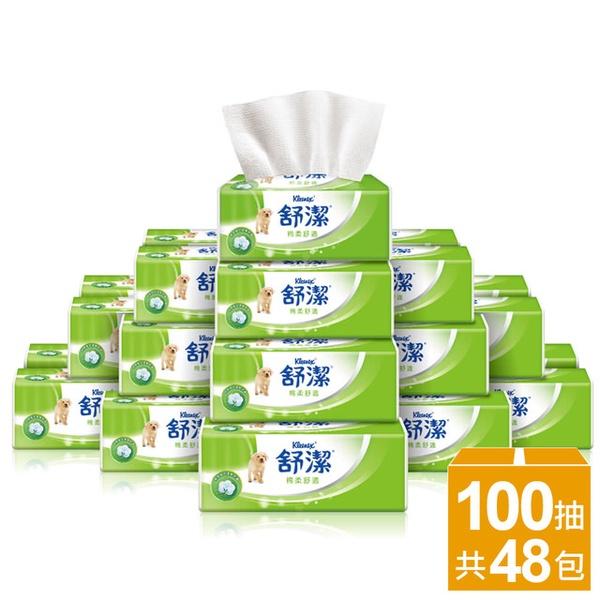 【舒潔】棉柔舒適抽取衛生紙100抽x48包/箱