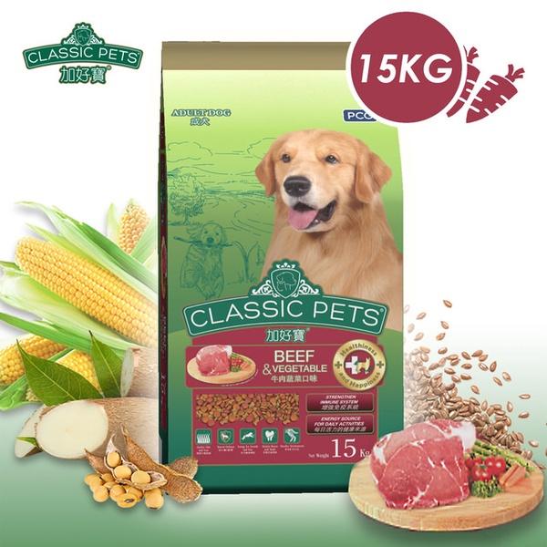 【Classic Pets 加好寶】乾狗糧 – 牛肉+蔬菜口味