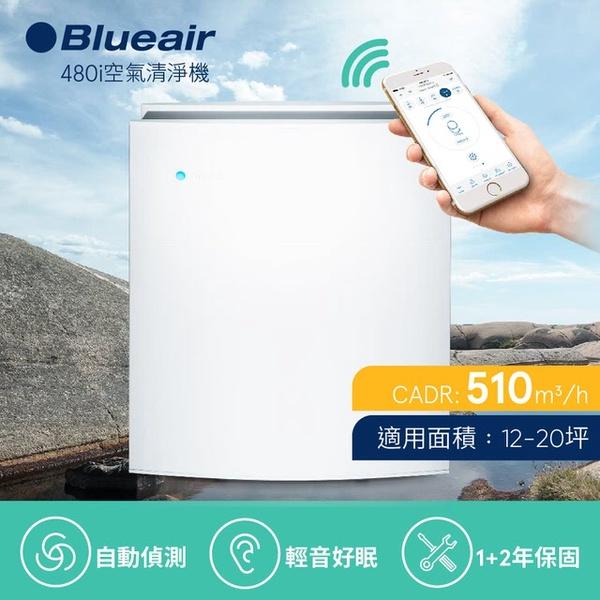 【瑞典Blueair】空氣清淨機經典i系列 抗PM2.5過敏原 480i