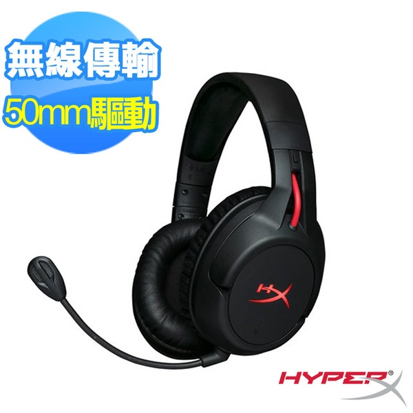【HyperX】Cloud Flight 無線電競耳機(HX-HSCF-BK/AM)