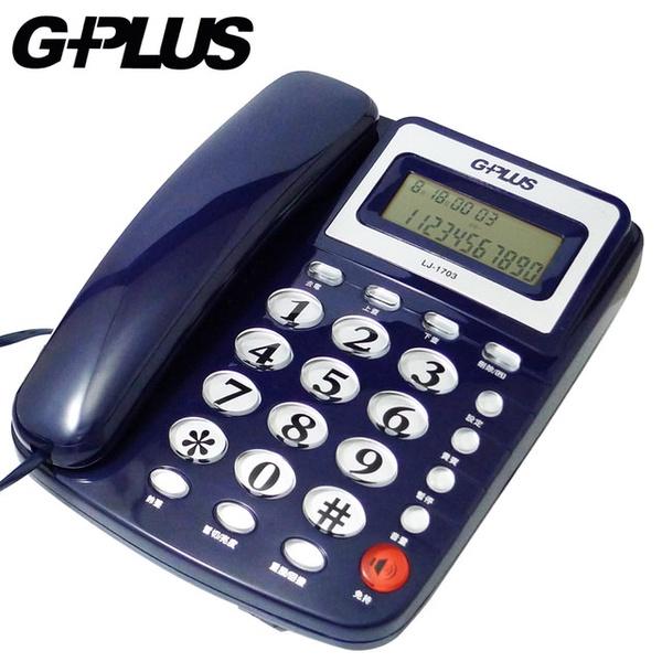 【G-PLUS】來電顯示有線電話機 LJ-1703