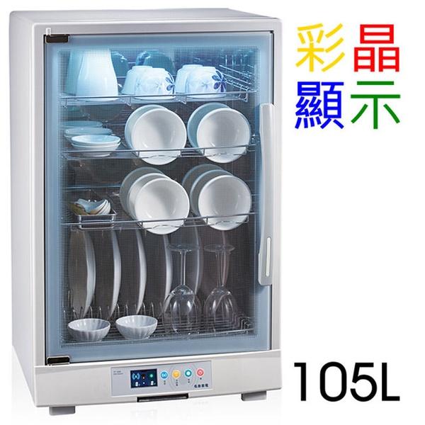 【名象】四層紫外線烘碗機(TT-568)